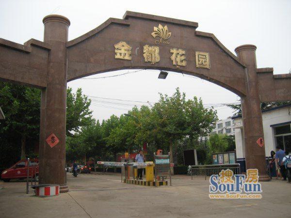 潍坊金都花园 潍坊经济开发区文化路1218号 文化路与玉清东街北